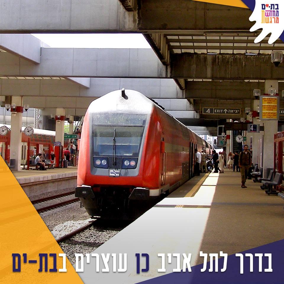 """Photo of טרגדיה ברכבת ההגנה בת""""א: גבר זרק עצמו אל עבר רכבת חולפת. בעקבות המקרה,  שינוי בקו רעננה-באר שבע"""