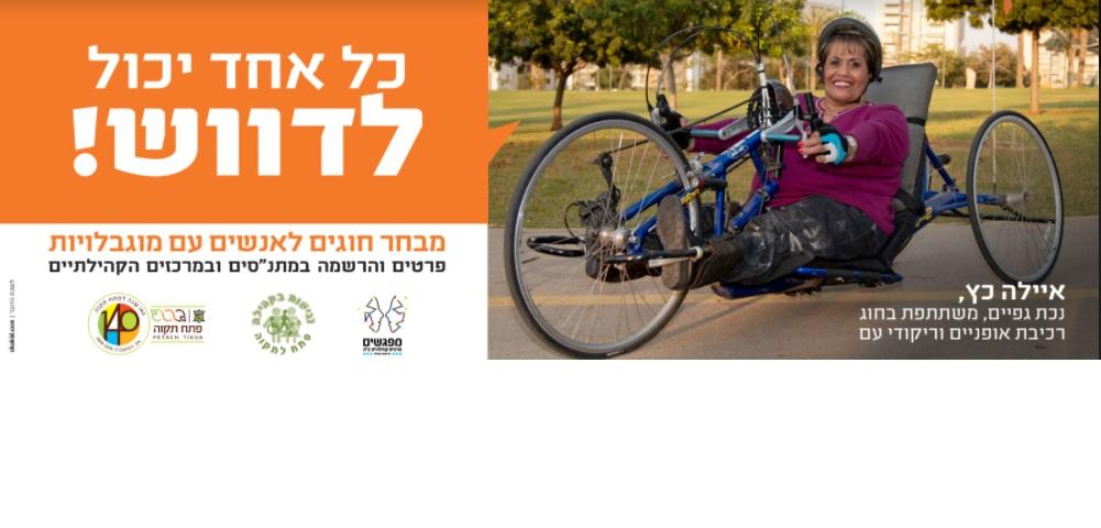 """Photo of קמפיין """"גם אני יכול!""""לציבור הילדים והמבוגרים עם מוגבלויות"""