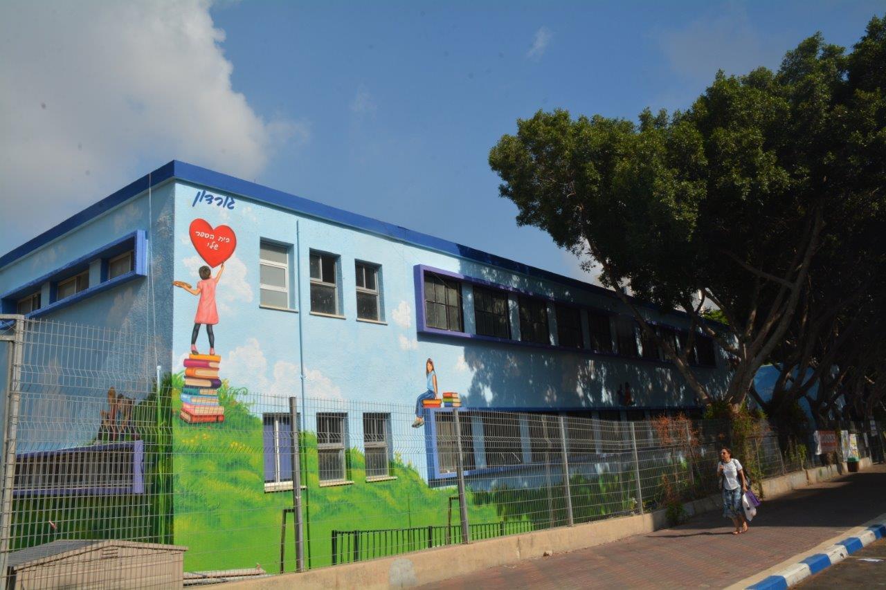 Photo of שדרוג מוסדות חינוך בגבעתיים – בית ספר גורדון