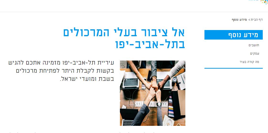 Photo of מסתבר שלא כולם רוצים לעבוד בשבת בתל אביב