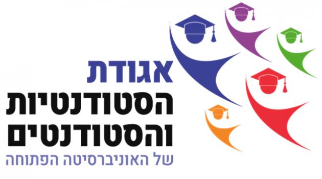 אגודת הסטודנטיות והסטודנטים של האוניברסיטה הפתוחה