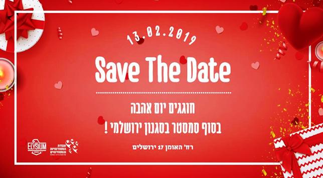 "Photo of או""פה! הסטודנטים חוגגים סוף סמסטר ויום האהבה בסגנון ירושלמי במועדון האליסיום"