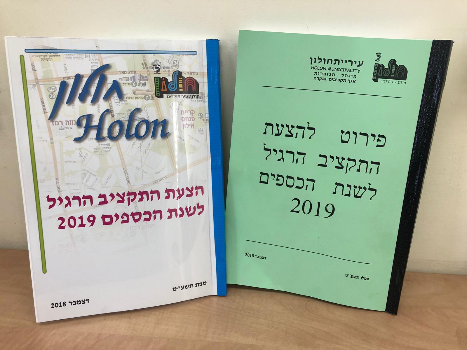 Photo of אושר תקציב עיריית חולון לשנת 2019