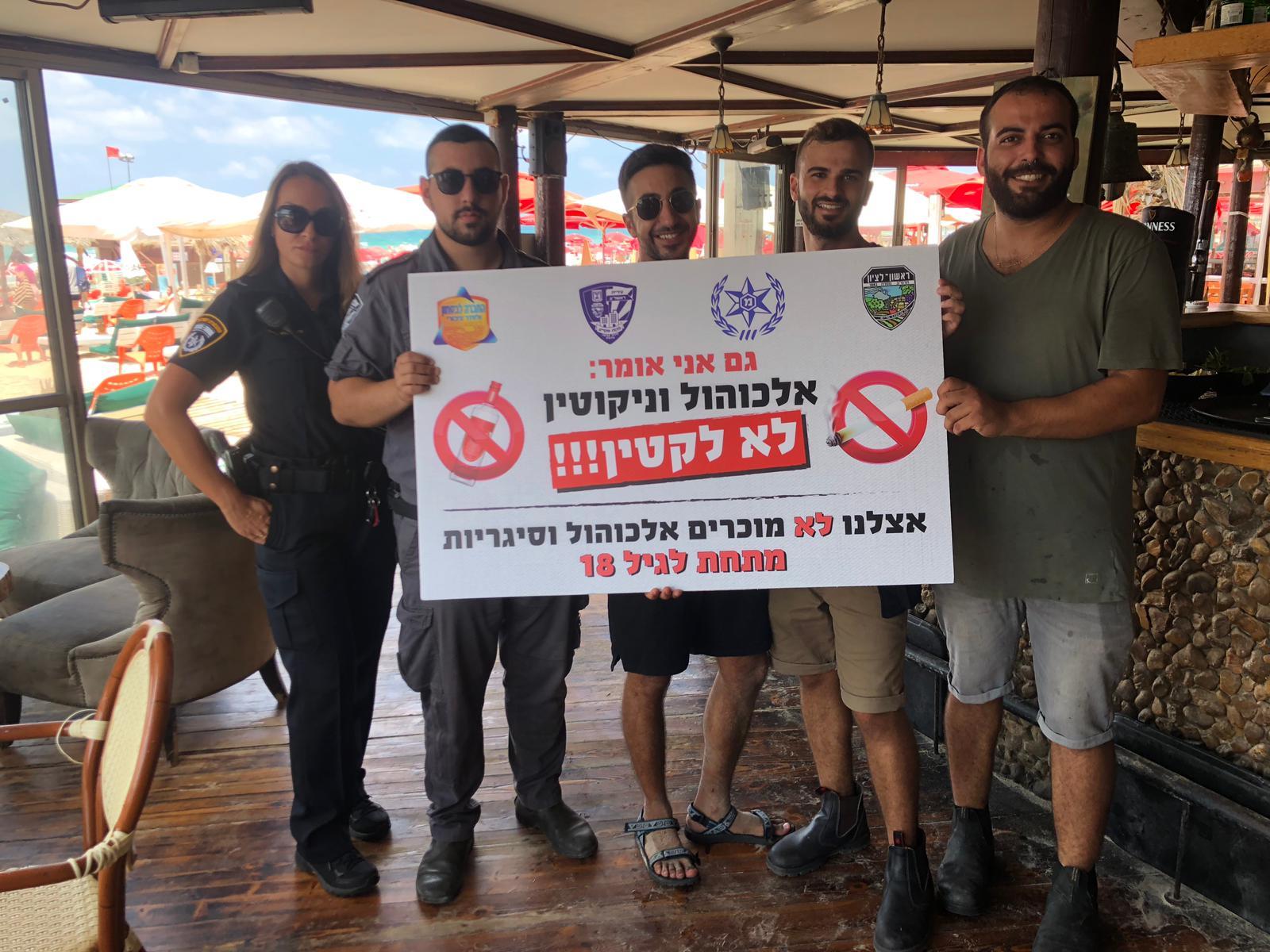 """גם בכלי העסקים לאורך חופי ראשון לציון נרתמו לקמפיין נגד מכירת אלכוהול וסיגריות לקטינים. צילום: עיריית ראשל""""צ"""