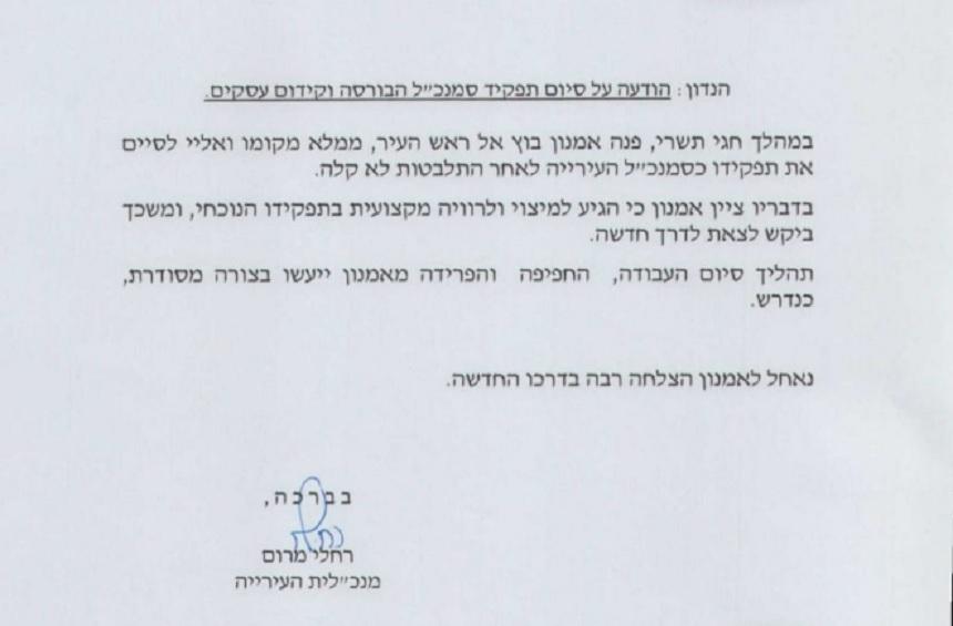 """המכתב שהוציאה מנכ""""לית עיריית ר""""ג על הודעת העזיבה של אמנון בוץ"""