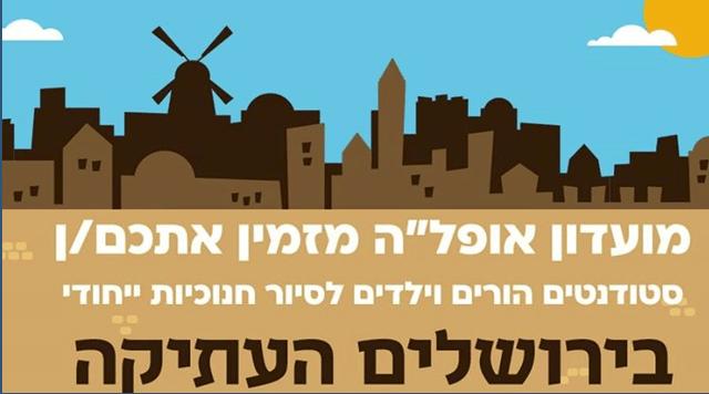 """Photo of אופל""""ה של האוניברסיטה הפתוחה מציג: סיור חנוכיות בסמטאות ירושלים העתיקה"""