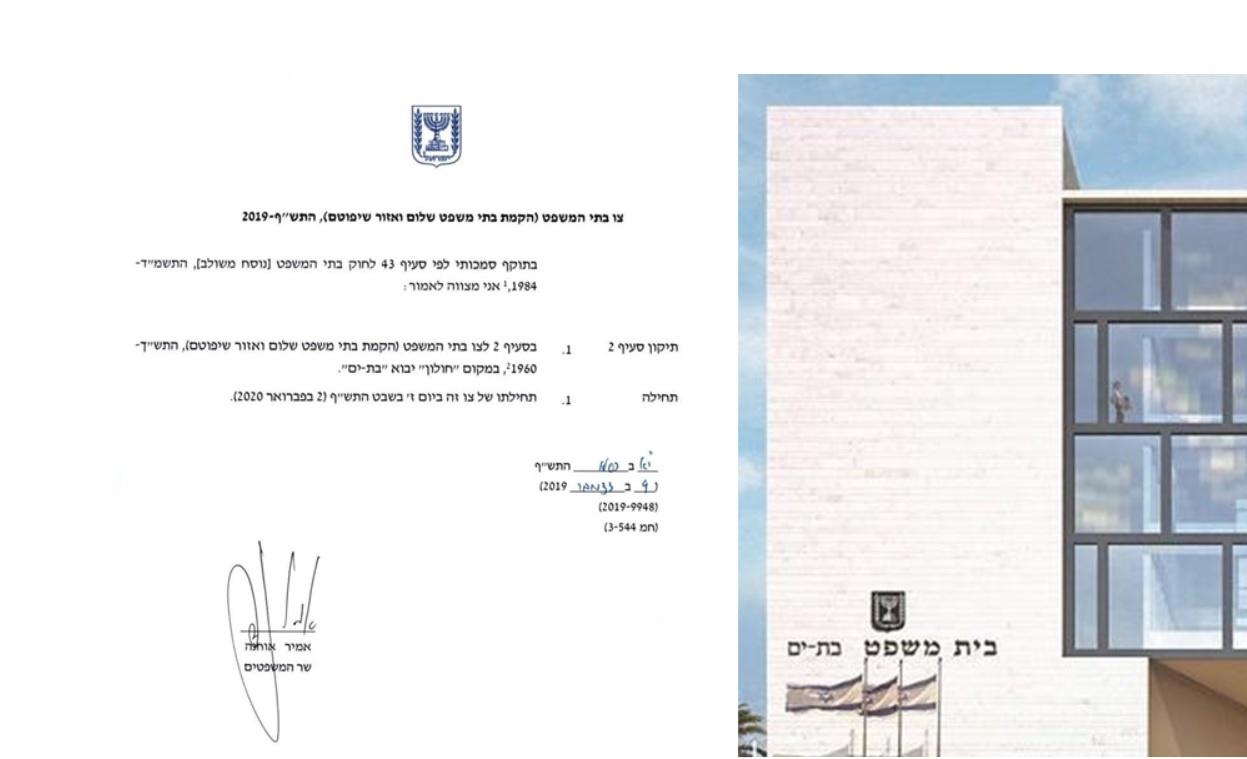 """הצו ששר המשפטים אוחנה חתם עליו לפתיחת ביהמ""""ש בבת-ים. צילום: עיריית בת-ים"""