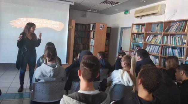 תלמידי תיכון חדש דרכא בהדרכה בנושא הגיל השלישי בעידן הדיגיטל. צילום דוברות
