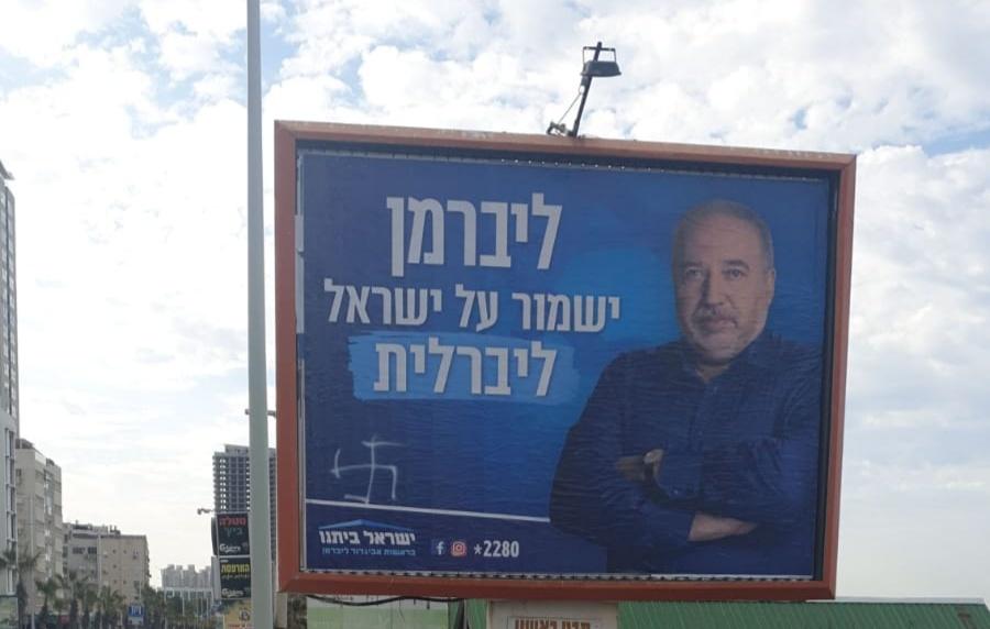 "Photo of מי ריסס הלילה בצלבי קרס שלטי חוצות של ליברמן ו""ישראל ביתנו"" ברחבי העיר בת-ים?"