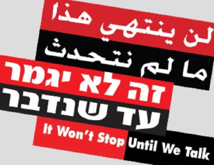 """Photo of """"לא ניתן למשפחות של רוצחים פלסטינים לבוא ולדבר עם הילדים שלנו ולא נכנע לאיומים מצד מורים על ילדינו""""- בדקות הספורות הפגנה של תלמידים והורים מול תיכון קריית שרת בחולון, נגד הרצאת משפחות של פלסטינים שנהרגו בפעילות נגד צה""""ל"""