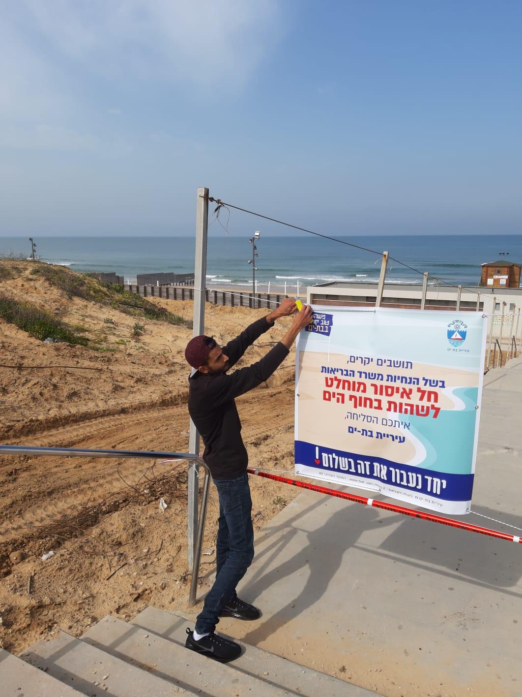 Photo of אוכפים את ההנחיות: עיריית בת-ים חסמה את הכניסות לחופי הרחצה במחסומים. מתקני הספורט והפארקים גודרו בסרטי סימון