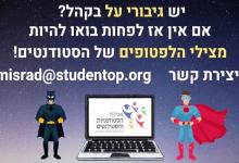 Photo of מצילי הלפטופים: אגודת הסטודנטיות והסטודנטים של האוניברסיטה הפתוחה במבצע של עזרה הדדית לגיוס מחשבים לסטודנטים שאין להם