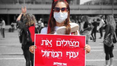 "Photo of ריקוד מחאה: 'אנחנו לא תרבות הפנאי, אנחנו בריאות הגוף והנפש, אנחנו החינוך!"""