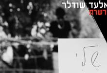 """Photo of """"אם נצליח לחבר את השרשרת"""": אלעד שודלר, הזמר בעל הקול המהפנט, מוציא סינגל חדש"""