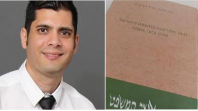 Photo of 'תיווך מקרקעין במשפט הישראלי': הספר שמסביר את כל מה שחשוב בעולם התיווך