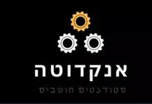 "Photo of מגזין ""אנקדוטה"": מיזם חברתי חדש שמהווה במה אינטלקטואלית לסטודנטים בישראל"