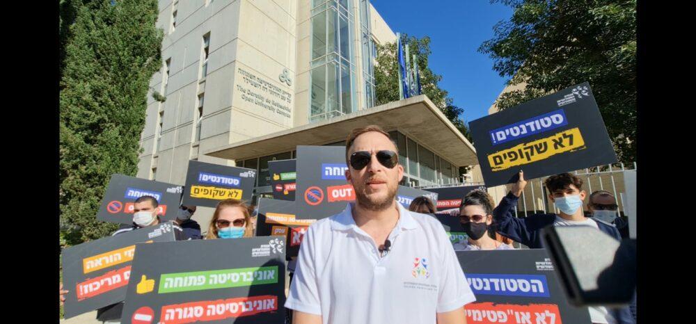 מחאת הסטודנטים נגד התומקס באוניברסיטה הפתוחה. צילום פרטי