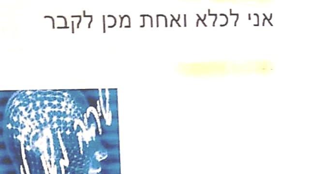 כיצד לרצוח אדם. נערה בת 13. צילום דוברות משטרת ישראל