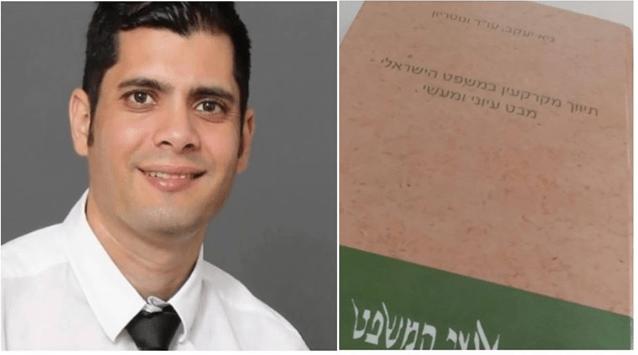 """ספר ייחודי בעולם התיווך. עו""""ד גיא יעקב"""