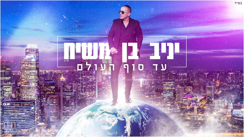 Photo of עד סוף העולם – יניב בן משיח מפתיע בסינגל חדש