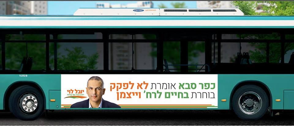 "Photo of יובל לוי קורא לתושבים: ""קומו לכו איתי, כפר סבא בוחרת בחיים לרחוב וייצמן"""