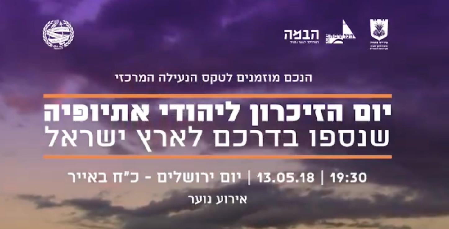 """Photo of """"הכמיהה לציון"""" טקס לזכר יהודי אתיופיה שנספו בדרכם לארץ"""