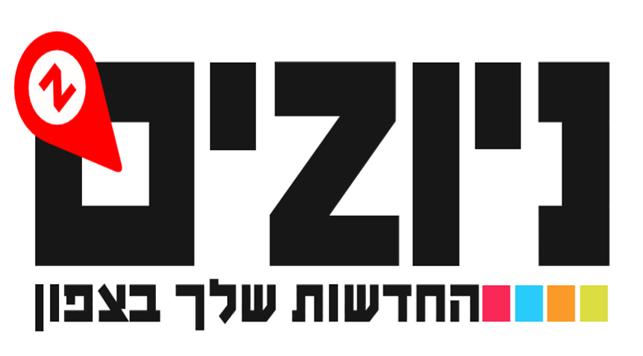 מילה מקורית בתכלית. ניוזים צפון מבית ניוזים ישראל