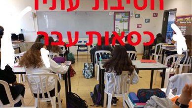 חלק מהילדים לומדים בעמידה. מתי העירייה תפתור את הבעיה? צילום: פייסבוק