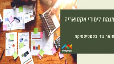 לימודים שאפשר לשלב עם עבודה ובסיום ביקוש גדול בשוק העסקי