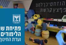 "Photo of מערכת החינוך פותחת את שנת הלימודים תש""ף"
