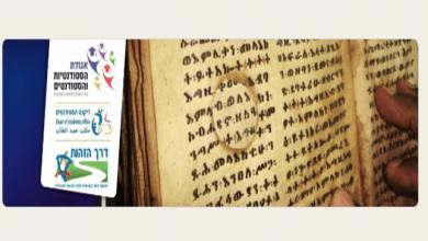 Photo of סטודנט, באתיופיה ביקרת? זה הזמן להצטרף למשלחת מורשת של אגודת הסטודנטים של האוניברסיטה הפתוחה