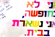 "Photo of נשארים בבית! תלמידי כיתה ב' מוסרים ד""ש למחנכת ושולחים מסר חשוב לילדי ישראל"