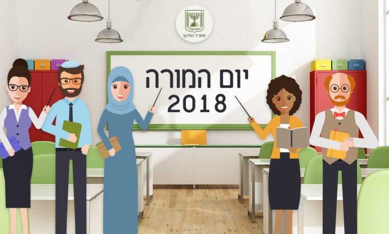 Photo of יום המורה הישראלי – פשוט אומרים תודה