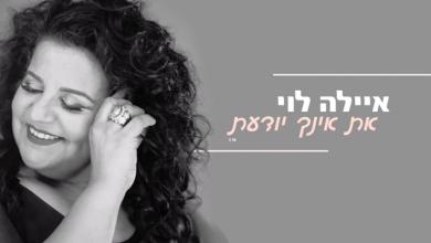 Photo of געגועים: הזמרת איילה לוי מקריית חיים חוזרת מהפסקה בעקבות משבר ומוציאה את אלבומה השישי