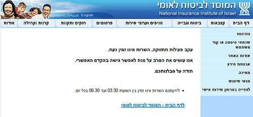 ביטוח לאומי בישראל