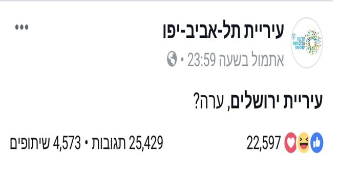 """ערה? ההטרלה של עיריית ת""""א לעיריית ירושלים"""