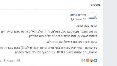 """Photo of הלם בקרב תושבים בחיפה. העירייה העלתה פוסט מסית נגד העובדים: """"החל שלב האלימות. הם חיים בשנות השבעים"""". תושבים תוקפים את העירייה: """"תתביישו לכם, זו התנהלות של עירייה? התחלקתם על השכל"""""""
