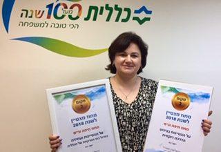 Photo of רוקחי מחוז חיפה בכללית רקחו הצטיינות