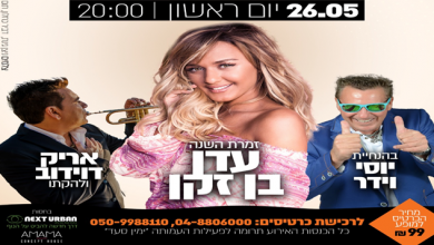 "Photo of ב26.5 יתקיים ערב התרמה למען ילדים חולי סרטן ב""היכל התיאטרון"" בקריית מוצקין"