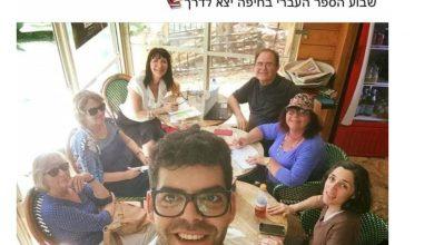Photo of מילה של שובר? עיריית חיפה הכריזה על חזרת שבוע הספר לחיפה אחרי 10 שנים. הבעיה: התמונות שהעלה עוזר ראש העיר מוכיחות אחרת