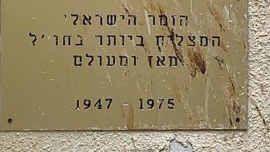 כך נראה השלט והקירות בבית מייק ברנט בחיפה. צילום: הרשת