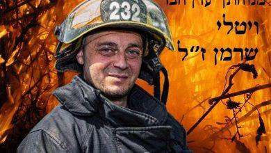 Photo of טרגדיה בתחנת כיבוי חיפה. הכבאי המוערך, ויטלי שרמן, סיים את חייו בצורה טראגית. יום אבל הוכרז בכל מערך הכבאות הארצית
