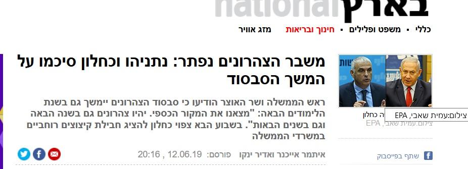 ההסכם שהושג בין כחלון לנתניהו כבר ביוני. לא ייחודי לחיפה. צילום מסך מוויינט