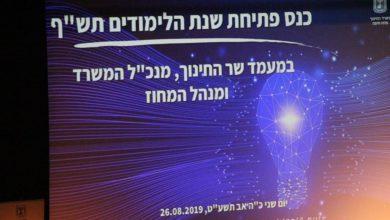 """Photo of פותחים את שנת הלימודים תש""""ף במחוז חיפה"""
