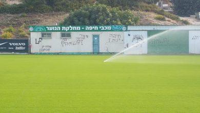 """Photo of כתובות נאצה של אוהדי בית""""ר רוססו במתחם האימונים של מכבי חיפה. וגם כל צירי התנועה שייחסמו לקראת המשחק הערב"""