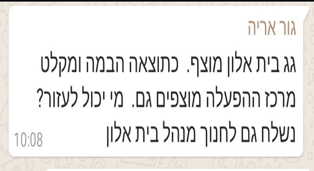 הודעת הווטסאפ שנשלחה בקבוצת עובדי עיריית צפת
