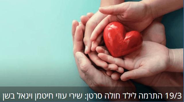 Photo of ב 19 במרץ יתקיים בבית אבא חושי בחיפה ערב התרמה לילד החולה בסרטן נדיר