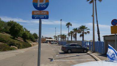 Photo of כדי למשוך כמה שיותר מבקרים בחופי הים ובעסקים, עיריית חיפה תתיר חנייה חינם במשך שעתיים לאורך החופים