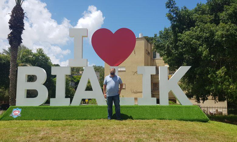 "Photo of בקריית ביאליק חגגו את ט""ו באב עם פסל אהבה ענק לעיר, כמו בערים גדולות בעולם"