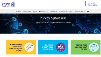פורטל העסקים של חיפה